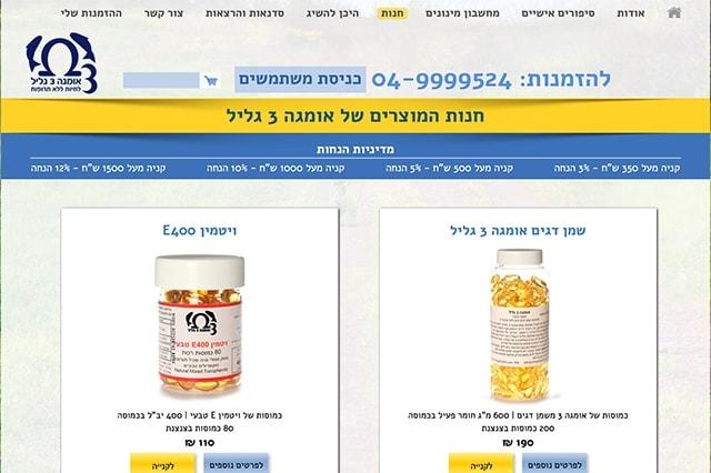 shop.omega3galil.com